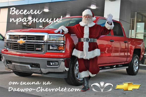 daewoo-chevy-chrisstmass.jpg